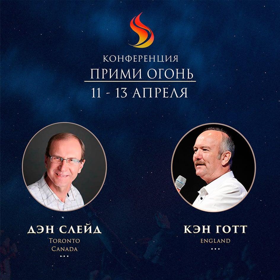 Весенняя конференция Прими Огонь 2019