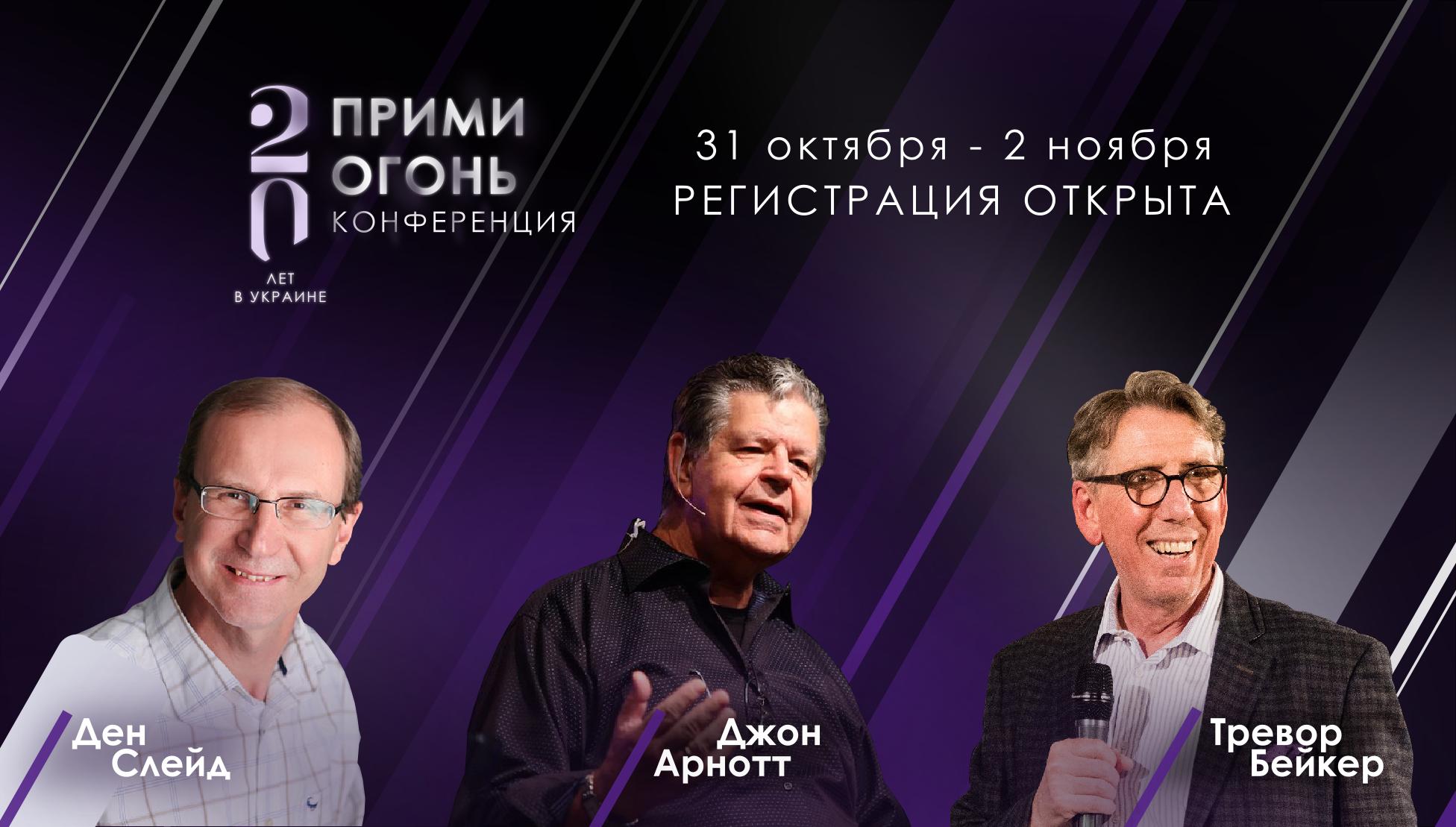 Конференция 20-летие Прими Огонь!